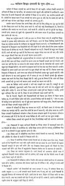 essay on present education system essay on the importance of education in hindi
