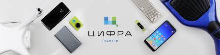 Цифра - гаджеты и подарки в Улан-Удэ | ВКонтакте