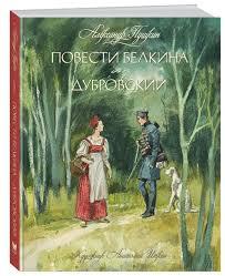"""<b>Пушкин</b> А. """"<b>Книги</b> с иллюстрациями Анатолия Иткина. Повести ..."""