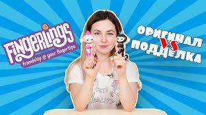 <b>Обезьянка</b> Fingerlings: оригинал против подделки | Fingerlings vs ...