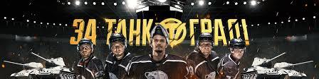 Хоккейный клуб «<b>Трактор</b>»   ВКонтакте