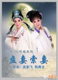 Image result for 盘妻索妻