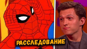 <b>Человек</b>-<b>паук</b> покидает киновселенную <b>Marvel</b>? Кто виноват ...