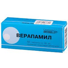 Купить <b>Верапамил</b> тб п/о <b>80мг N50</b> от Ирбитский ХФЗ под заказ в ...