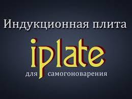 Самогонщик Тимофей. Индукционная <b>плита iplate</b>. Обзор ...