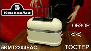 <b>Тостер KitchenAid</b> Artisan 5KMT2204EAC - ОБЗОР - YouTube