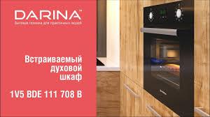 Видеообзор <b>духового шкафа Darina 1V5</b> BDE 111 708 B - YouTube