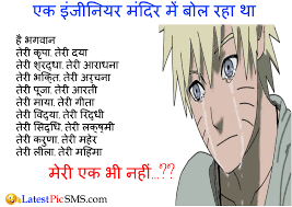 Latest Funny Pictures with Hindi Quotes   Latest Picture SMS via Relatably.com