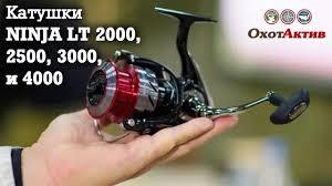 <b>Катушки NINJA LT</b> 2000, 2500, 3000 и 4000. Краткий обзор самых ...