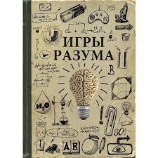 Записная книжка - <b>ежедневник</b>. <b>Игры разума</b>