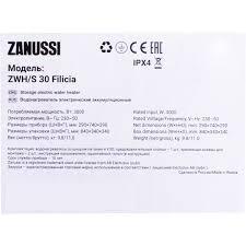 Электроводонагреватель <b>накопительный Zanussi ZWH</b>/<b>S</b> 30 ...