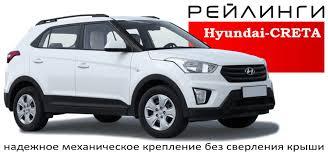<b>Рейлинги</b> для автомобиля Hyundai Creta (2016- ) / HYUNDAI ...