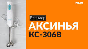Распаковка <b>блендера АКСИНЬЯ КС-306В</b> / Unboxing АКСИНЬЯ ...