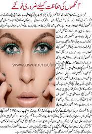 eyes protection beauty tips in urdu natural makeup beautiful