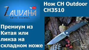 <b>Нож</b> CH Outdoor <b>CH3510</b> недорогой премиальный <b>нож</b> - YouTube