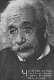 Читать бесплатно книгу Человек, который был Богом. Скандальная биография Альберта Эйнштейна, Александр Саенко (5-я страница книги) - i_082