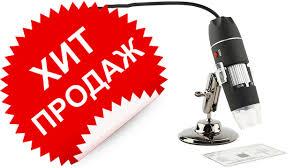 <b>Цифровой</b> USB <b>микроскоп</b> электронный <b>500x</b> 1000x из Китая с ...