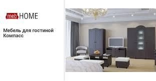 Мебель для гостиной Компасс - Модульная мебель Украины для ...