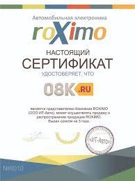 <b>Roximo</b> официальный дилер 08k