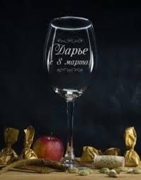 <b>Именной бокал для вина</b> с 8 марта: цены от 590 ₽ купить ...