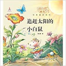 The Little <b>White Mouse</b> Who Chased the Sun (<b>Chinese</b> Edition ...