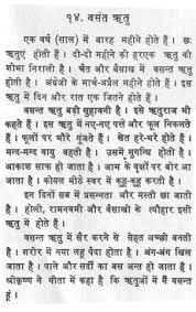 essay on spring season in hindi