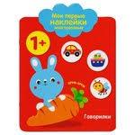 Детские <b>книжки с наклейками</b> — купить онлайн на Яндекс.Маркете