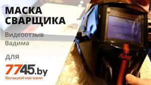Видеоотзыв Вадима на <b>маску сварщика FUBAG OPTIMA</b> 4 – 13 ...