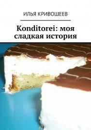 Konditorei: моя сладкая история - купить книгу в интернет ...