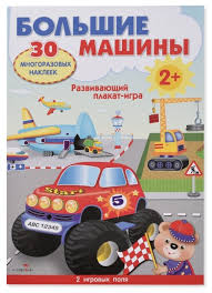 Купить <b>Плакат Стрекоза</b> Большие машины по низкой цене с ...