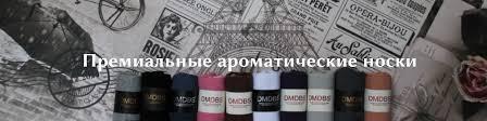<b>Носки</b> ароматизированные | ВКонтакте