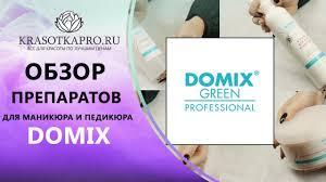 Обзор препаратов для маникюра и педикюра <b>Domix</b> - YouTube