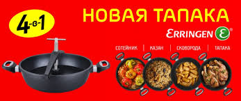 <b>ERRINGEN</b> — <b>посуда</b> высшей пробы! — <b>Сковорода</b> для ...