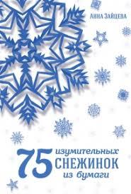 <b>Анна Зайцева</b>, все книги автора: 73 книги - скачать в fb2, txt на ...