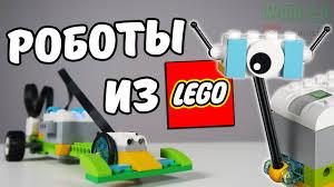 Роботы из Лего! - <b>LEGO Education</b> WeDo 2.0 - YouTube