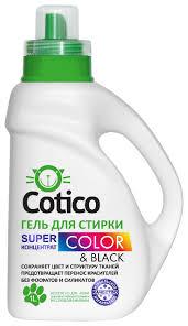 <b>Гель для стирки</b> Cotico для <b>цветного</b> и линяющего... — купить по ...