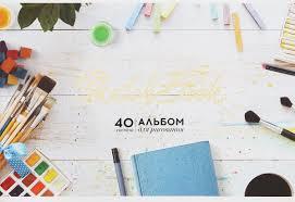 <b>ArtSpace Альбом для рисования</b> Sketch Book 40 листов цвет белый