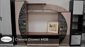 <b>Стенка Олимп М08</b> - YouTube