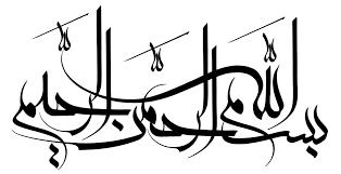 Image result for بسم الله الر حمن الرحیم