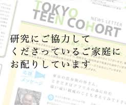 東京ティーンコホート