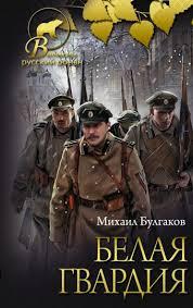 «Белая гвардия [Записки юного врача]» <b>Булгаков Михаил</b> ...