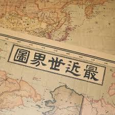 <b>20 pcs</b> Japanese map 72.5*42.5cm kraft paper <b>poster</b> decorative ...