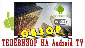 Обзор <b>телевизора</b> на Android <b>TV SOUNDMAX</b> SM-LED32M11S ...