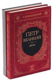 Казимир <b>Валишевский</b>. Петр Великий (<b>Комплект Из</b> 2 Книг ...