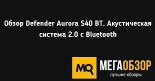 Обзор <b>Defender</b> Aurora S40 BT. <b>Акустическая система 2.0</b> с ...