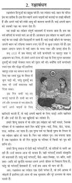 speech on raksha bandhan in hindi