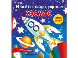 <b>Книга Феникс</b>, <b>Моя блестящая</b> картина. Космос - купить в детском ...