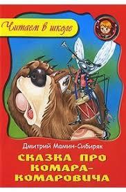 Сказка про <b>Комара</b>-Комаровича — <b>Мамин</b>-<b>Сибиряк Д</b>.