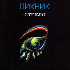 <b>Стекло</b> — <b>Пикник</b>. Слушать онлайн на Яндекс.Музыке