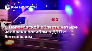 В <b>Вологодской области</b> четыре человека погибли в ДТП с ...